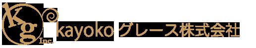 健康経営のお手伝い、kayoko.グレース株式会社